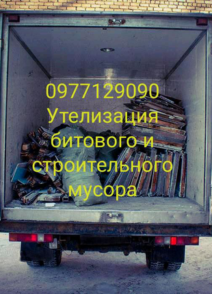 Вывоз старой мебели, хлама, строительного мусора в Киеве.