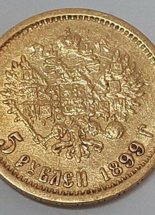 Золотая монета 5 рублей 1899 г.в. (Николай II)