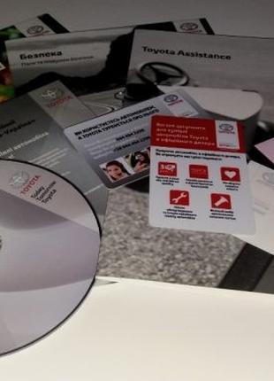 Полный оригинальный новый дилерский пакет Toyota Assistance (+CD)