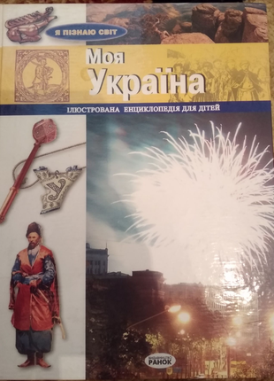 """Энциклопедия """"Моя Україна"""""""