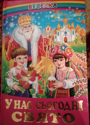 Книга для дітей