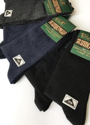 Мужские высокие носки хлопковые качественные недорого чёрные с...