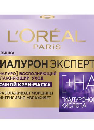 Ночная крем-маска для лица  l'oreal paris hayaluron expert