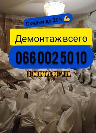 Демонтажные работы в Киеве