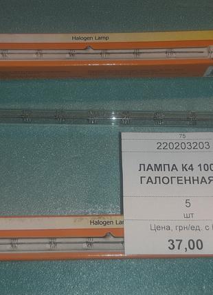 Лампа К4 1000W галогенная5шт