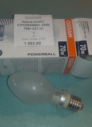 Лампа м/г HСI-E/P70/830WDL 220В 70Вт E27,4 шт