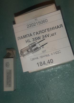 Лампа галогенная HL 35W 24V,2 шт