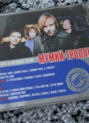 Компакт Диск MP3 Мумий Тролль 2CD
