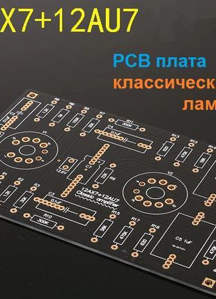 Плата PCB 12AX7 12AU7 Буфер Аудио Пред Усилитель Ламповый клас...