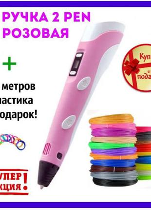 3D ручка 2 pen. 3D-Ручки для детского творчества. 3Д Ручка для...