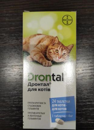 Дронтал. 1 таблетка. 8 таблеток блистер.
