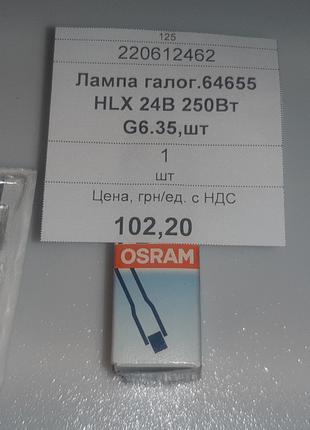 Лампа галог.64655 HLX 24В 250Вт G6.35,1 шт