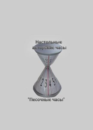 """Настольные авторские часы """"Песочные часы"""""""