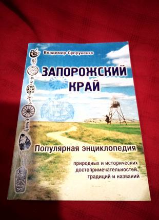 В.Супруненко.Запорожский край(популярная энциклопедия)