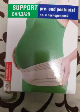 Бандаж для беременных. Размер М