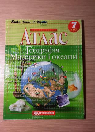 Атлас з географії 7 клас