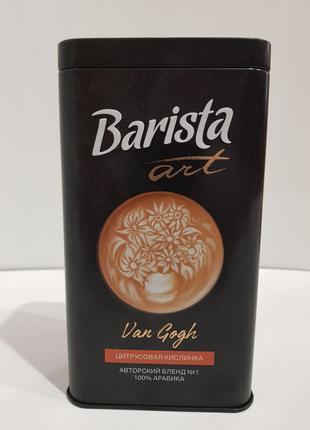 Кофе подарочный ж/б молотый Barista Art Van Gogh, ж/б, 250г