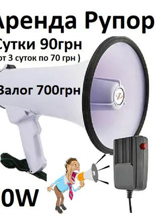 Прокат Аренда Громкоговорителя, Рупора - Мощностью 30W Сутки 90гр