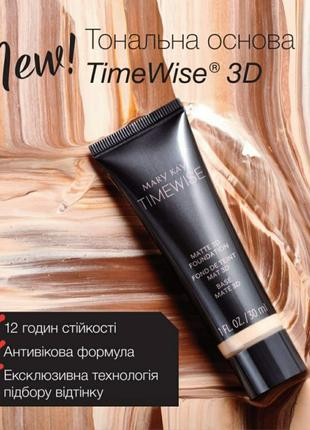 Тональная основа timewise 3 D Mary Kay