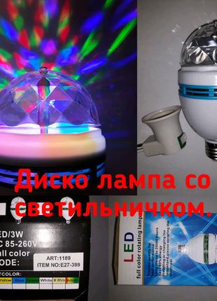Диско лампа,RGB лед лампочка,дисколампа,цветная,разноцветная