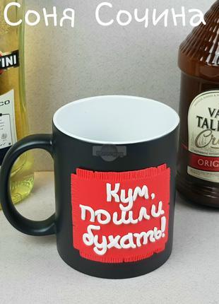 Чашка с декором надписью кружка хамелеон подарок прикол куму друг