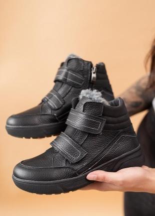Детские кроссовки кожаные зимние