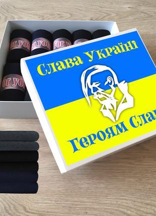 Слава Украине, Подарочный набор носков (кейс носков), 10 пар