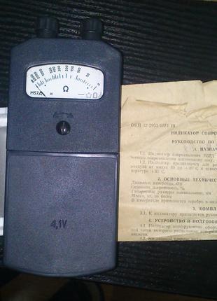 Омметр М-57Д (индикатор сопротивления) -1шт. 350грн