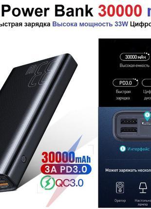 Baseus Power Bank 30000 мА/ч Ток 3А, Павербанк быстрая зарядка...