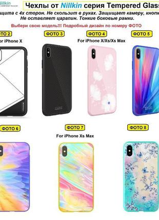 Чехол Nillkin Tempered Glass для iPhone X/Xs/Xs Max Стильный, ...
