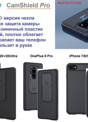 Чехол Nillkin Samsung S20/20+/20U/N20U OnePlus 8Pro iPhone 7/8...