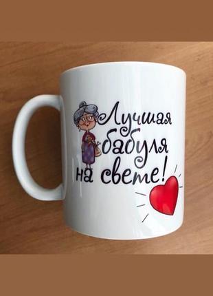 Подарок чашка любимой бабушке печать на чашке