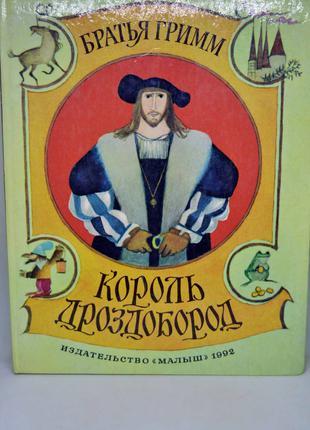 """Книга: Братья Гримм """"Король Дроздобород"""" сказки"""