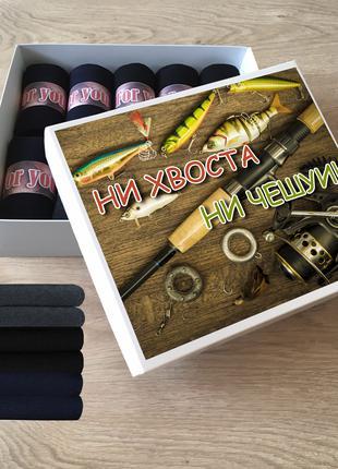 Подарок для Рыбака, Подарочный набор носков (кейс носков), 10 пар