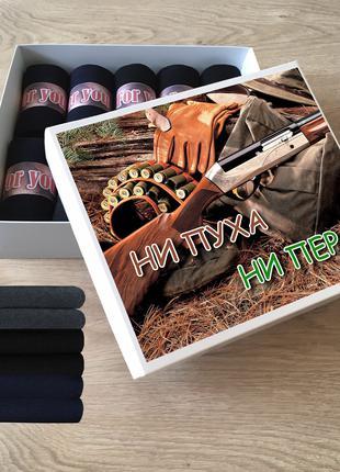 Подарок для Охотника, Подарочный набор носков (кейс носков), 10 п