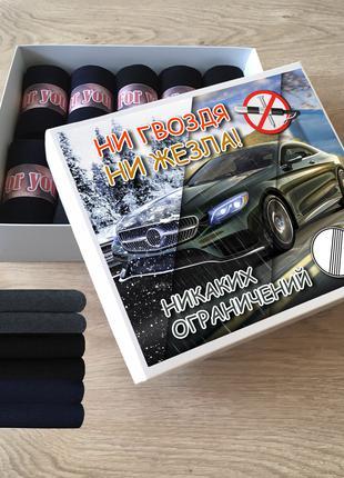 Подарок Водителю, Подарочный набор носков (кейс носков), 10 пар