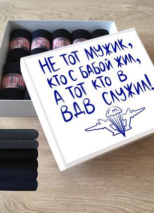 День ВДВ, Подарочный набор носков (кейс носков), 10 пар