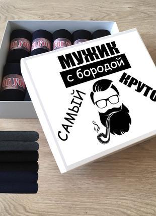 Подарок бородачу, Подарочный набор носков (кейс носков), 10 пар