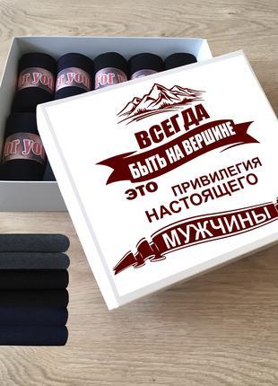 Подарок для мужчины, Подарочный набор носков (кейс носков), 10 па