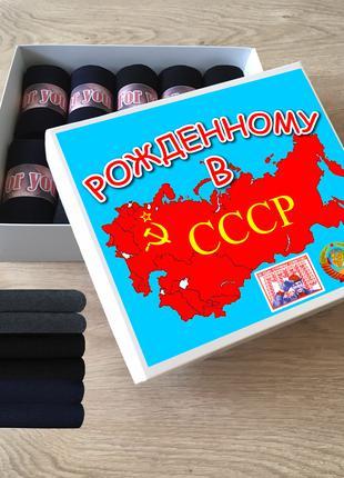 Рожденному в СССР, Подарочный набор носков (кейс носков), 10 пар