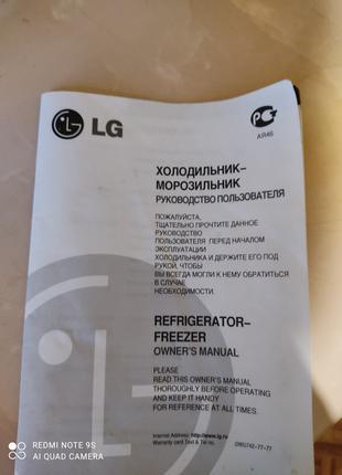 Холодильник б/у LG 1500