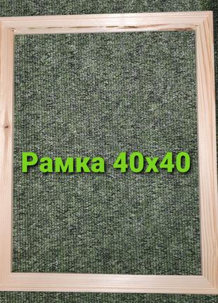 Рамка для картины 40х40