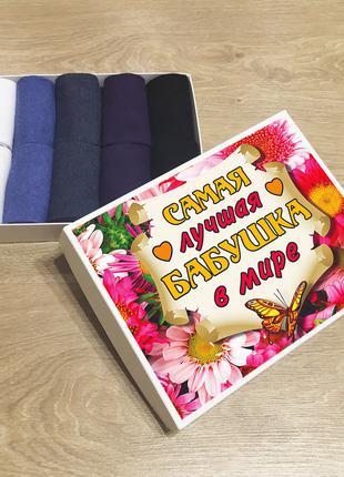 Подарок для бабушки, Подарочный набор женских носков (кейс носков