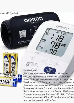 Тонометр Beurer Omron TECH-MED Braun Microlife