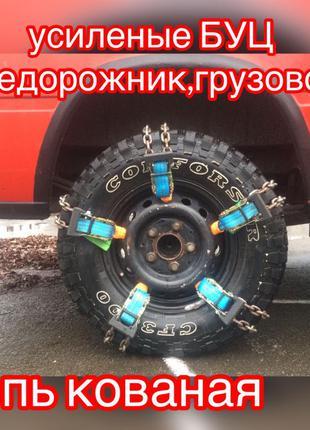 цепи браслеты противоскольжения джип