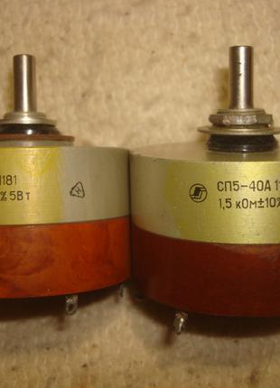 Резистор переменный  СП5 - 40