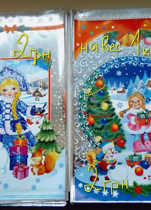 Новогодние пакеты кульки , новогодняя упаковка + лента в подарок