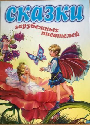Сказки зарубежных писателей, для детей, русский язык