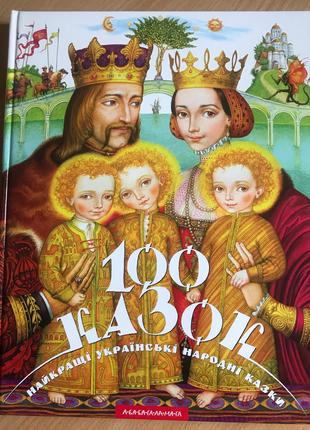 """100 казок"", 1 том, Абагаламага, детская худ литература, сказки"