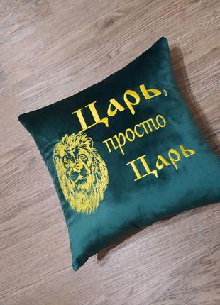 Подушка подарок рождения мужчине парню мужу 23 февраля защитника
